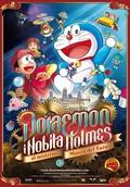 Doraemon y Nobita Holmes en el misterio del museo del futuro